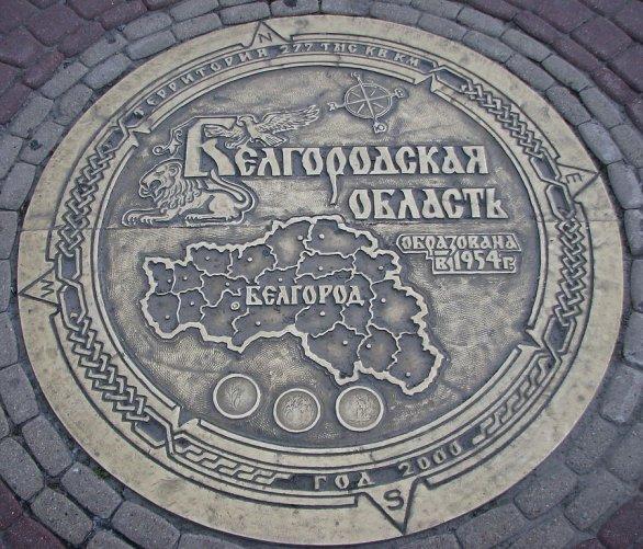 Белгород достопримечательности