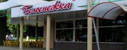 Кафе Белоснежка Белгород
