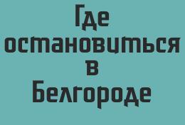 Где остановиться в Белгороде